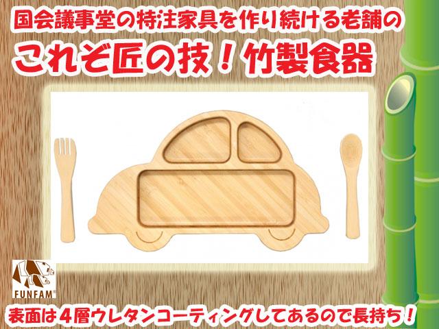 ギフトにおすすめ☆匠の技 竹製食器 くるま  FUNFAM(ファンファン) 日本製