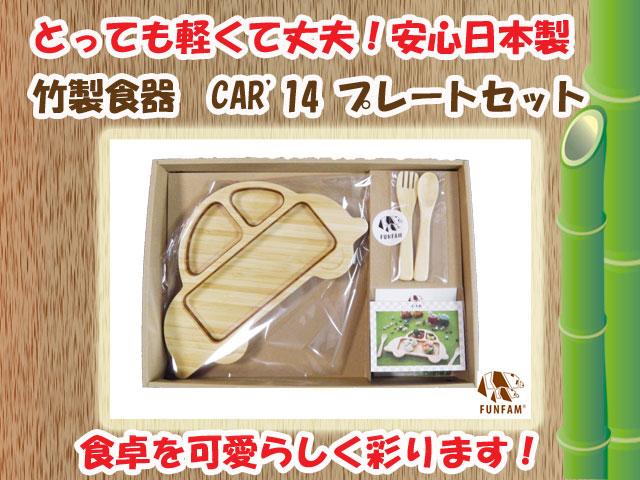 ギフトにおすすめ くまのがっこう  竹製食器  カー'14 プレート FUNFAM(ファンファン) 日本製
